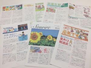 8月らしく暑さ対策や夏らしい食べ物、今月号も主婦目線のお役立ち情報満載でお届けします。