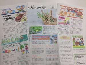 春野菜、山菜、フレグランス…3月号は春の息吹をたっぷりと、主婦のお役立ち情報満載でお届けします。