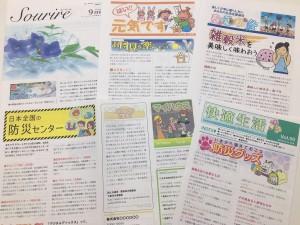 9月号は、日本全国の防災センターや 話題の雑穀米、腸に効くヨーグルトの選び方など。 今月号も主婦のお役立ち情報満載でお送りします。